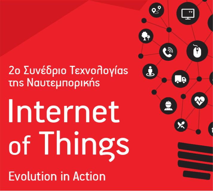 IoT Συνέδριο Ναυτεμπορικής