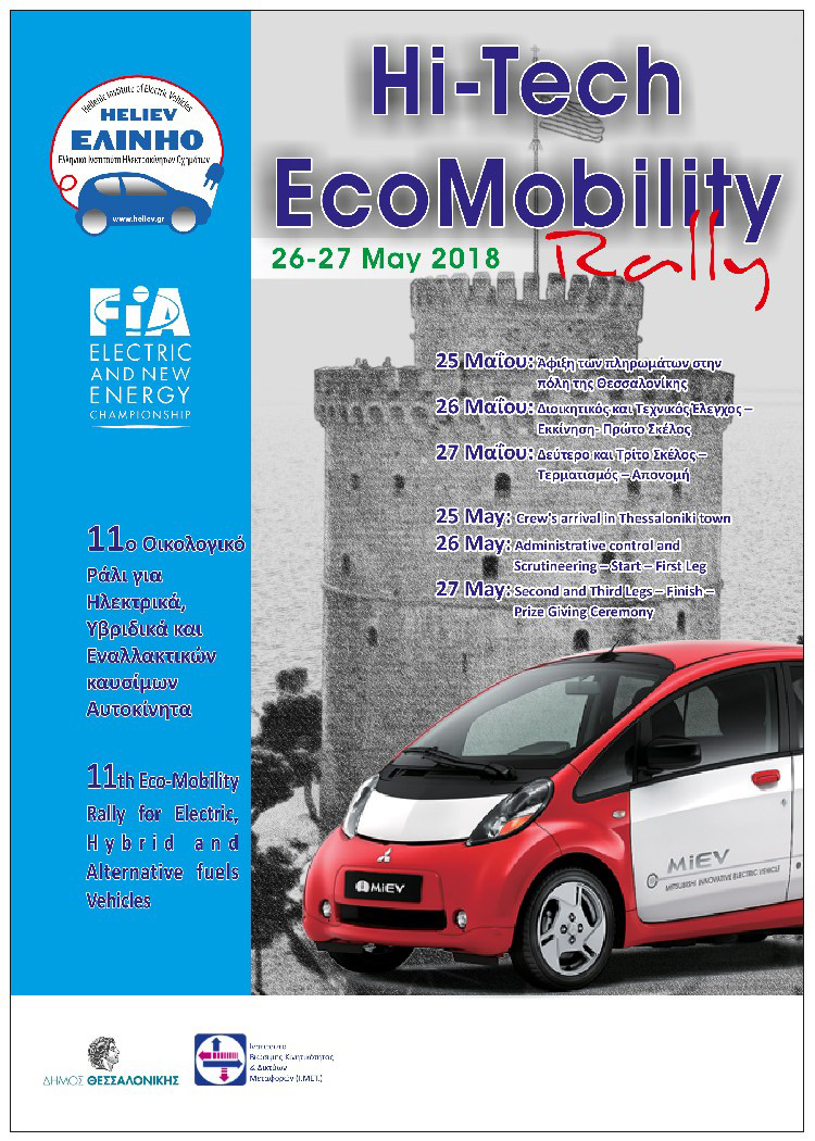 Hi-Tech EcoMobility Rally 2018 Θεσσαλονίκη