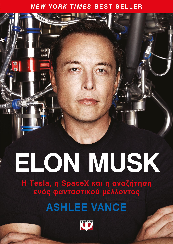 Η βιογραφία του Elon Musk από τις εκδόσεις Ψυχογιός
