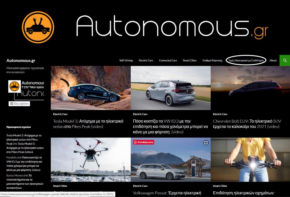 Autonomous.gr new section