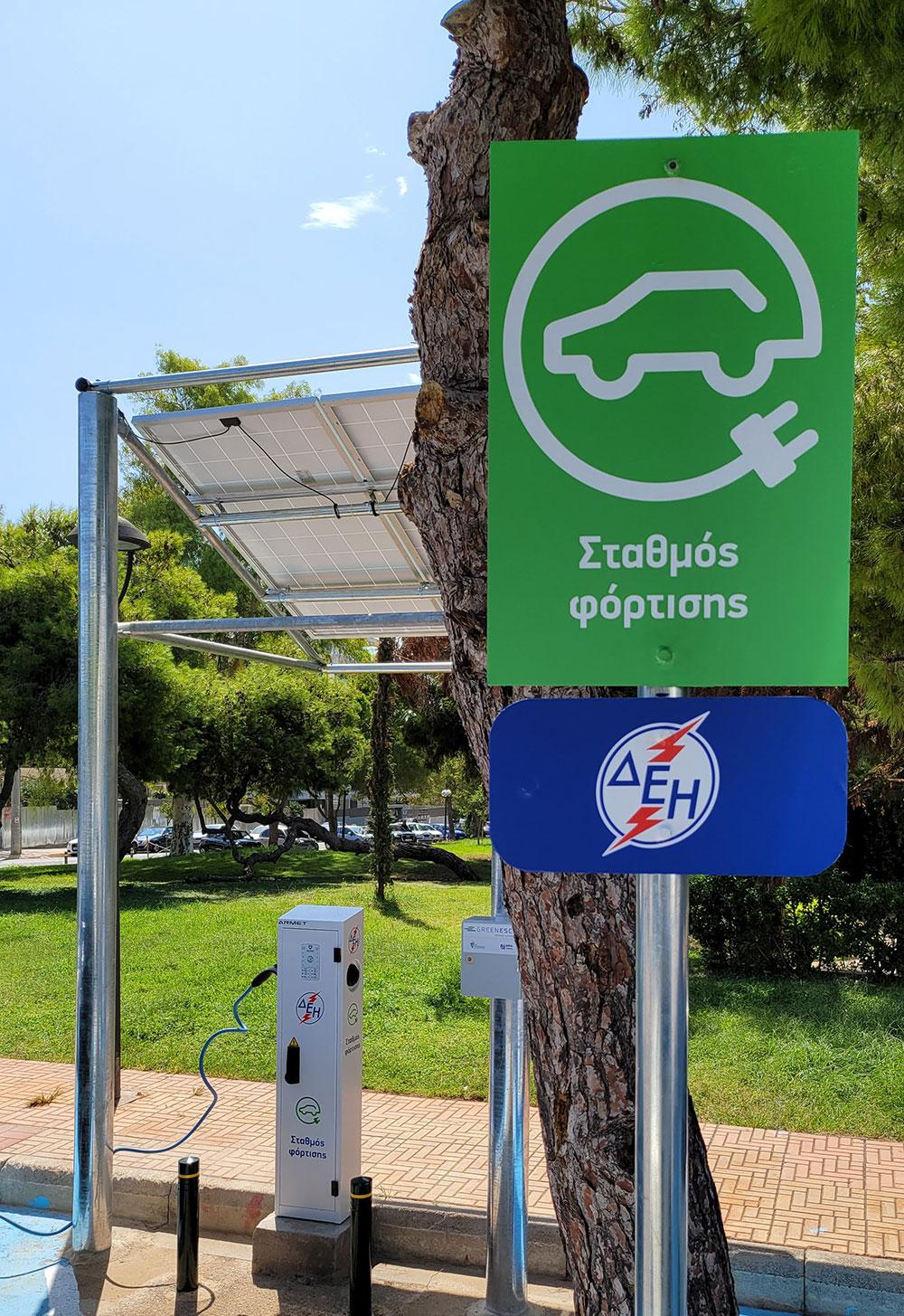 Ο πρώτος σταθμός φόρτισης ηλεκτρικών οχημάτων στον Δήμο Βάρης Βούλας Βουλιαγμένης