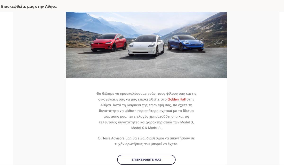Tesla / Golden Hall πρόσκληση