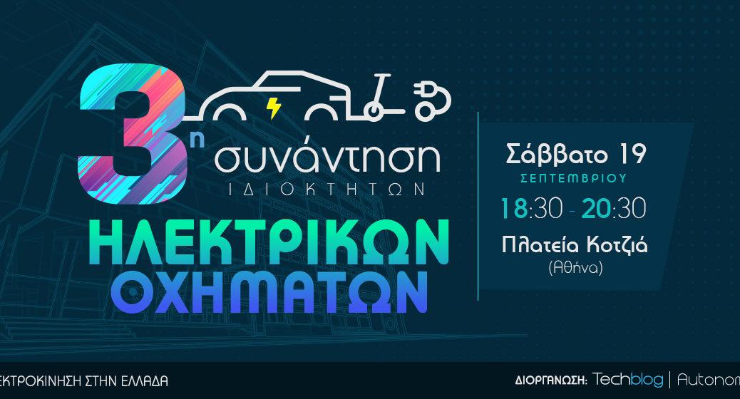 3η Συνάντηση Ιδιοκτητών Ηλεκτρικών Οχημάτων και φίλων της Ηλεκτροκίνησης 2020