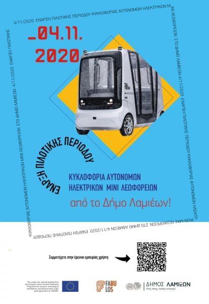 Λαμία / Πιλοτική δοκιμή αυτόνομων, ηλεκτρικών μίνι λεωφορείων