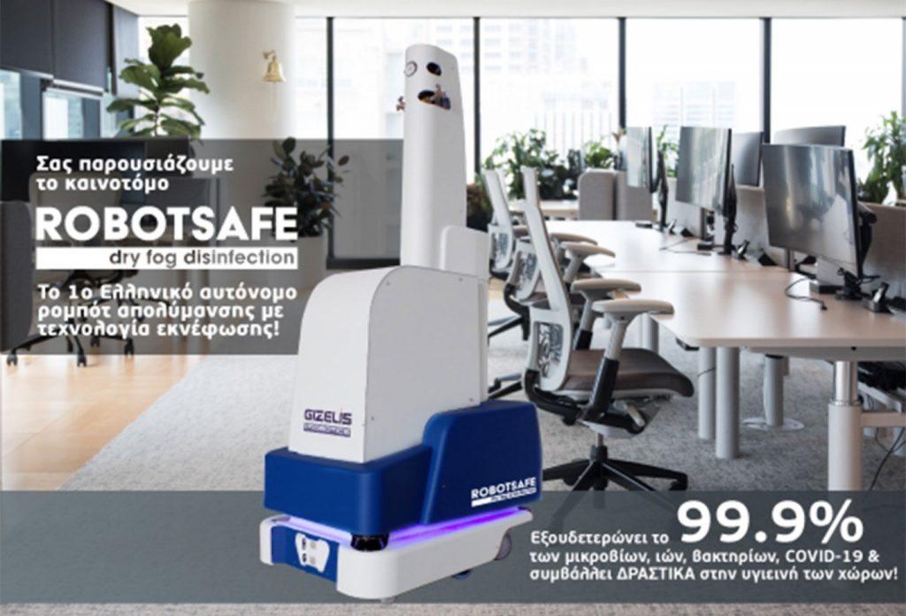 RobotSafe / Gizelis Robotics